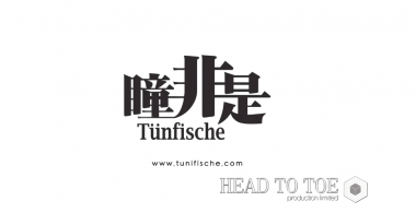 Tünfische瞳非是 1st Collection – The Making Of
